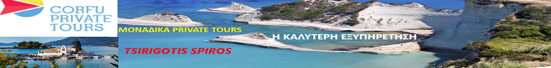 banner_PRIVATE TOURS ΤΣΙΡΙΓΩΤΗΣ ΣΠΥΡΟΣ.png