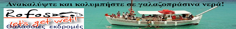 banner_Screenshot-2018-6-18 Το καΐκι Rofos Boat Trips.png